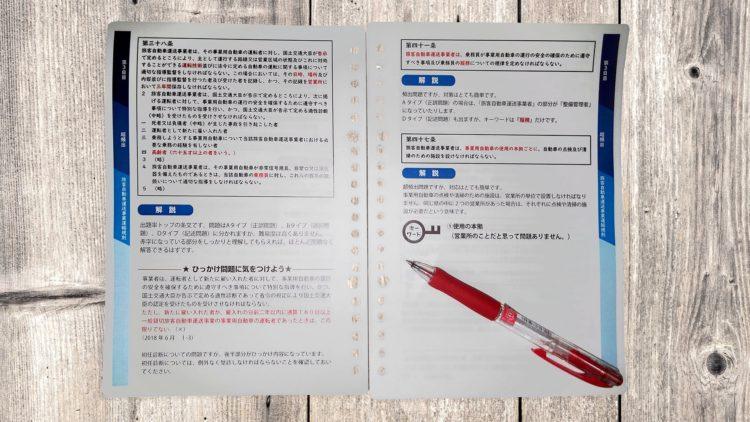 法令試験対策テキスト